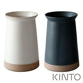 キントー CLK-211 ツールスタンド 7.5cm 【セラミックラボ】 磁器 CERAMICLAB KINTO kincer【ギフト袋 対象】