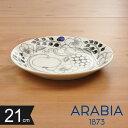 アラビア パラティッシ ブラック プレート 21cm 丸型 ブラック ブラックパラティッシ ブラパラ ARABIA Paratiisi 【ギ…