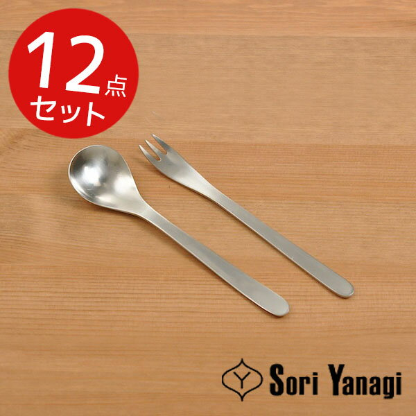 柳宗理 ティースプーン・ヒメフォーク カトラリー 12pcs #1250 Sori Yanagi 【ギフト袋 対象】