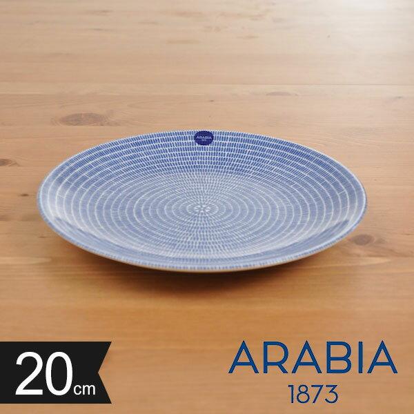 【 予約販売 11月22日頃 入荷後順次発送 】 アラビア アベック 20cm プレート ブルー ARABIA 24h avec 【ギフト袋 対象】