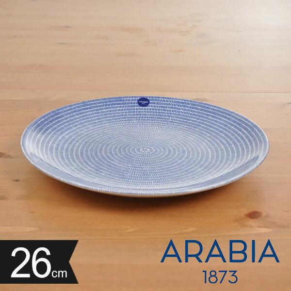 アラビア アベック 26cm プレート ブルー ARABIA 24h Avec 【ギフト袋 対象】