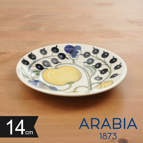 アラビア パラティッシ 14cm ソーサー プレート 丸型 イエロー ARABIA Paratiisi 【ギフト袋 対象】