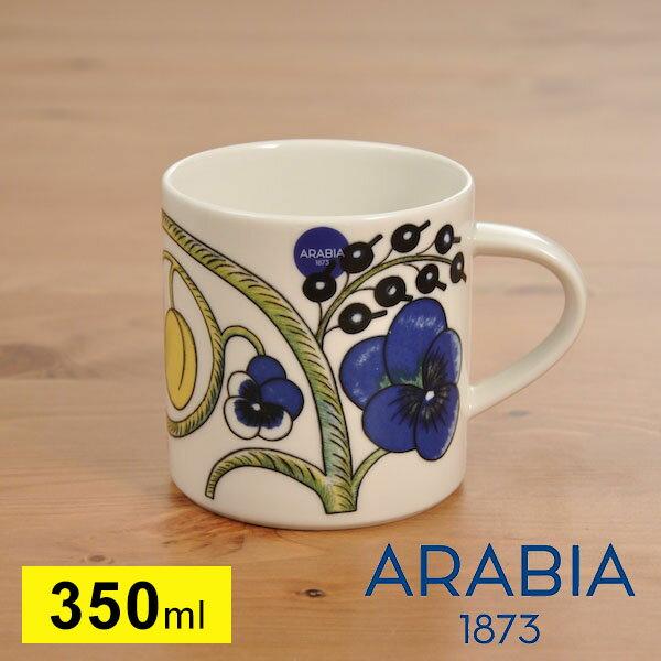 アラビア パラティッシ 350ml マグカップ イエロー ARABIA Paratiisi 【ギフト袋 対象】