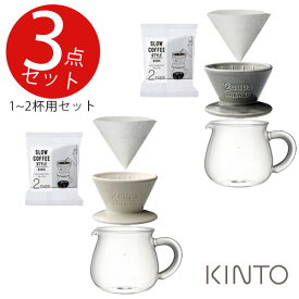 キントー コーヒースターターセット3点入り 1〜2杯用(コーヒーサーバー・コーヒードリッパー・ペーパーフィルター) KINTO 1611m-cf 【ギフト袋 対象】