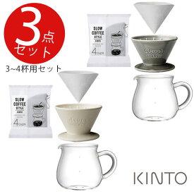 キントー コーヒースターターセット3点入り 3〜4杯用(コーヒーサーバー・コーヒードリッパー・ペーパーフィルター) KINTO 1611m-cf 【ギフト袋 対象】