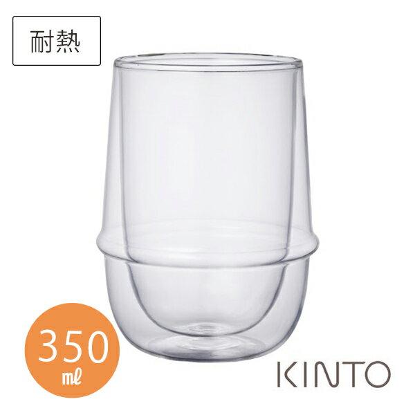 キントー クロノス ダブルウォール アイスティーグラス 350ml クリア KINTO KRONOS kinkro 【ギフト袋 対象】