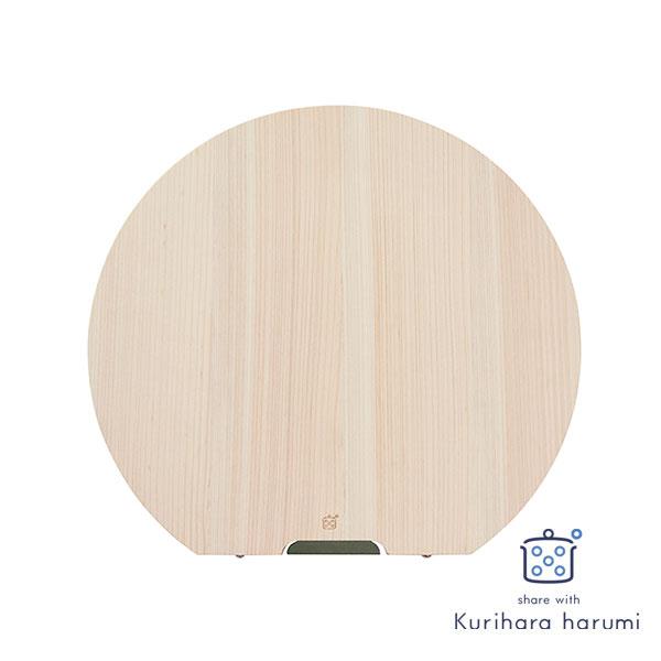 【 3,000円以上で5%OFFクーポン 】 栗原はるみ 木製まな板 (丸) スタンド式 大 kurzzz【ギフト袋対象】