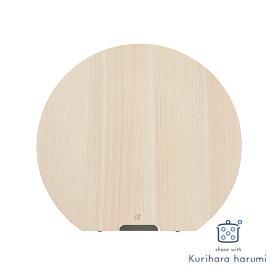 全品10%OFFクーポン 栗原はるみ 木製まな板 (丸) スタンド式 大 kurzzz【ギフト袋対象】