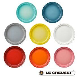 ルクルーゼ 19cm ラウンドプレートLC 皿 lecsto LE CREUSET slck (BR0)【ギフト袋対象、ギフトBOX対象、熨斗対象】