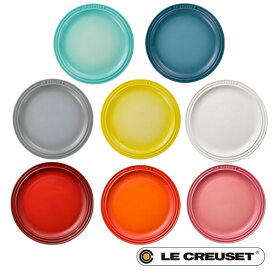 ルクルーゼ 23cm ラウンドプレートLC 皿 lecsto LE CREUSET slck (BR0)【ギフト袋対象、ギフトBOX対象、熨斗対象】