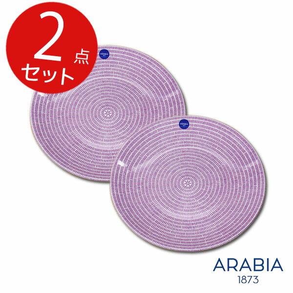 アラビア アベック プレート 20cm パープル 2枚セット 16NL-02 (BR1) 【ギフト袋対象、ギフトBOX対象、熨斗対象】