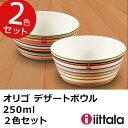 イッタラ オリゴ デザートボウル デザートボール 250ml 2色セット(オレンジ・ベージュ)(BR2) 16NL-02