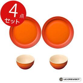 【全品10%OFFクーポン】ルクルーゼ ラウンド・プレート・LC 19cm・ライスボール ペア 4点セット オレンジ 皿(BR3) 【ギフト袋対象、ギフトBOX対象、熨斗対象】