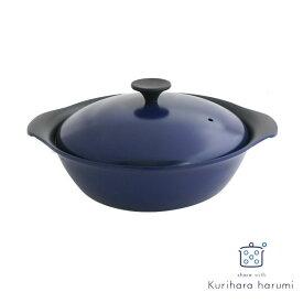栗原はるみ IH対応 24cm 卓上鍋(もてなし鍋と同型) HK10696 ネイビー kurzzz share with Kuriharaharumi (BR0)【ギフト袋対象、ギフトBOX対象、熨斗対象】