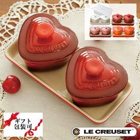 ルクルーゼ プチラムカンダムールセット 80ml ローズクオーツ LE CREUSET ストーンウェア Stoneware lecsto【ギフト袋 対象】