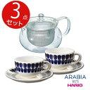 【 最大15%OFFクーポン 】ハリオ 茶茶急須 700ml アラビア 24hトゥオキオ カップ&ソーサー2客付き 3点セット