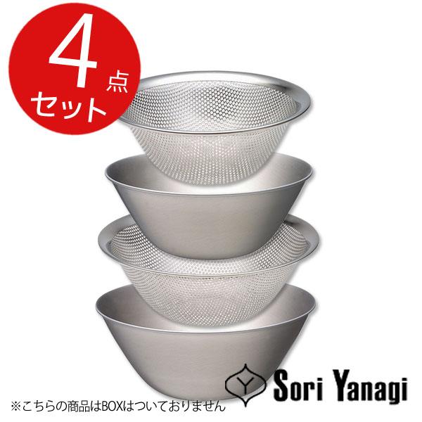 柳宗理 【BOXなし】 ステンレスボール&パンチングストレーナー 4点セット(16.19cm) 【ギフト袋 対象】