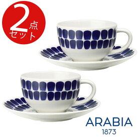 【全品10倍】アラビア トゥオキオ コーヒー/ティーカップ&ソーサー 260ml 2客セット (BR3)【ギフト袋対象、ギフトBOX対象、熨斗対象】