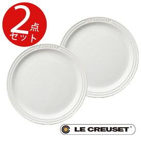 【全品10%OFFクーポン】ルクルーゼ 19cm 2枚セット ラウンド・プレートLC ホワイト 皿 (BR1)【ギフト袋対象、ギフトBOX対象、熨斗対象】