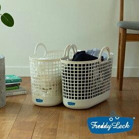 【全品10%OFFクーポン】フレディ・レック・ウォッシュサロン ランドリーバスケット 洗濯かご スリム FL-156 FREDDY LECK sein WASCHSALON frezzz フレディ レック