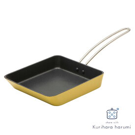 栗原はるみ 玉子焼き HK11517 イエロー IH対応 share with Kuriharaharumi kurzzz【ギフト袋対象】
