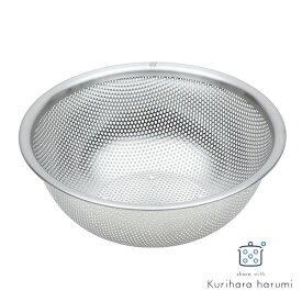 【エントリーで2倍】栗原はるみ SALE セール メッシュボウル 21cm share with Kuriharaharumi kurzzz【ギフト袋対象】