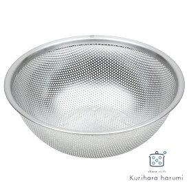 【エントリーで2倍】栗原はるみ SALE セール メッシュボウル 24cm share with Kuriharaharumi kurzzz【ギフト袋対象】