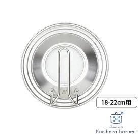 栗原はるみ ステンレスフライパンカバー 18-22cm用 share with Kuriharaharumi kurzzz【ギフト袋対象】