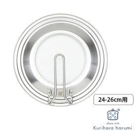 栗原はるみ ステンレスフライパンカバー 24-26cm用 share with Kuriharaharumi kurzzz【ギフト袋対象】