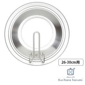 栗原はるみ ステンレスフライパンカバー 26-30cm用 share with Kuriharaharumi kurzzz【ギフト袋対象】
