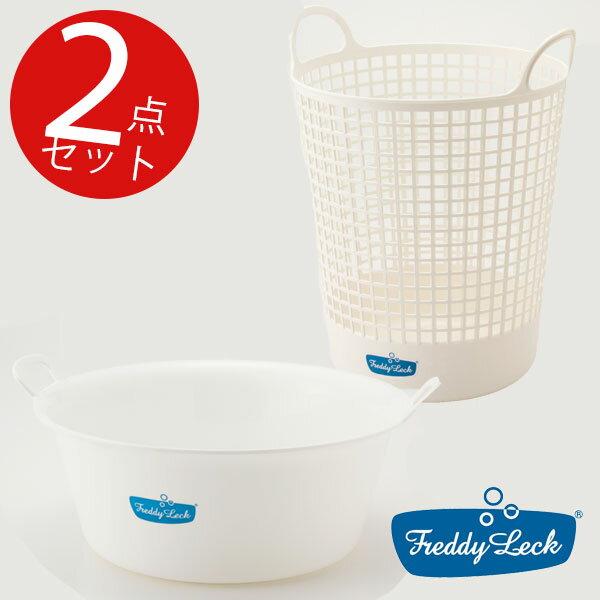 フレディレック ランドリーバスケット&タブのセット【ギフト袋対象】