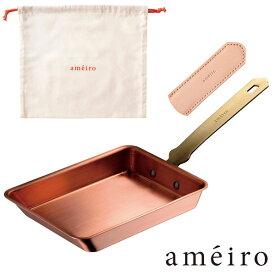 アメイロ 卵焼き 12cm 12(錫メッキなし) 銅 飴色 ameiro amezzz(BR0)【ギフト袋対象、ギフトBOX対象、熨斗対象】