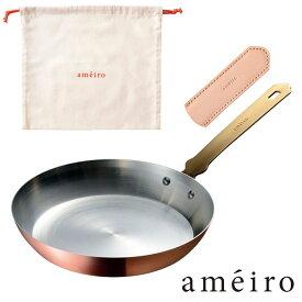 アメイロ フライパン 20cm 20 銅 飴色 ameiro amezzz(BR0)【ギフト袋対象、ギフトBOX対象、熨斗対象】
