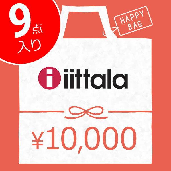 【 全品10%OFFクーポン 】 イッタラ iittala 2018 Happy Bag 福袋 1万円 数量限定 1/9より順次発送 食器 キッチン iitzzz
