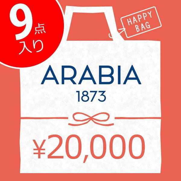 【 全品10%OFFクーポン 】 アラビア ARABIA 2018 Happy Bag 福袋 2万円 数量限定 1/9より順次発送 食器 キッチン arazzz
