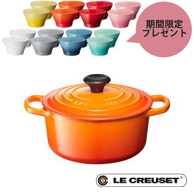 ルクルーゼ シグニチャー 18cm オレンジ 鍋 leccoc LE CREUSET ココットロンド ココット・ロンド(BR0) 【ギフト袋対象、ギフトBOX対象、熨斗対象】