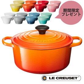 ルクルーゼ シグニチャー 24cm オレンジ 鍋 leccoc LE CREUSET ココットロンド ココット・ロンド(BR0) 【ギフト袋対象、ギフトBOX対象、熨斗対象】