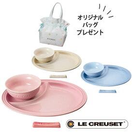 ルクルーゼ ベビースターターセット 食器 (BR0) Baby LE CREUSET lecbab 【ギフト袋対象、ギフトBOX対象、熨斗対象】
