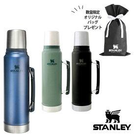 スタンレー 1L クラシック真空ボトル 水筒 グリーン・マットブラック STANLEY stlvac【ギフト袋対象】