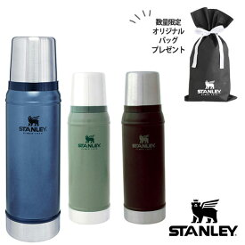 スタンレー 0.75L クラシック真空ボトル 水筒 グリーン・マットブラック STANLEY stlvac【ギフト袋対象】