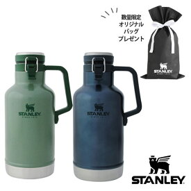 スタンレー クラシック真空グロウラー 1.9L 水筒 1.9L グリーン・ロイヤルブルー STANLEY stlmug【ギフト袋対象】