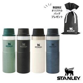 スタンレー クラシック真空ワンハンドマグ2 0.47L マグボトル 0.47L グリーン・ブラック・ホワイト・ロイヤルブルー STANLEY stlvac【ギフト袋対象】
