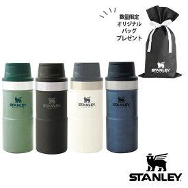 スタンレー クラシック真空ワンハンドマグ2 0.35L マグボトル 0.35L グリーン・ブラック・ホワイト・ロイヤルブルー STANLEY stlvac【ギフト袋対象】
