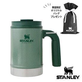 スタンレー クラシック真空キャンプマグ 0.47L マグボトル 0.47L グリーン STANLEY stlmug【ギフト袋対象】