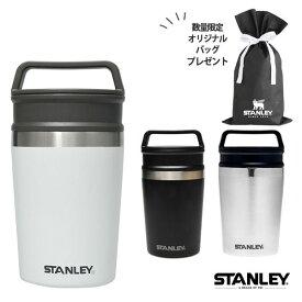 スタンレー 真空マグ 0.23L マグボトル ホワイト STANLEY stlmug 【ギフト袋 対象】