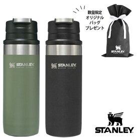 スタンレー マスター真空ワンハンドマグ 0.47L マグボトル マットブラック・オリーブ STANLEY stlmug (BR0)【ギフト袋対象、ギフトBOX対象、熨斗対象】