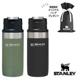 スタンレー マスター真空ワンハンドマグ 0.35L マグボトル マットブラック・オリーブ STANLEY stlmug 【ギフト袋 対象】