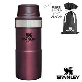 スタンレー クラシック真空ワンハンドマグ2 0.35L ワインレッド 【クラシックシリーズ】 マグボトル 0.35L ワインレッド STANLEY stlvac【ギフト袋 対象】