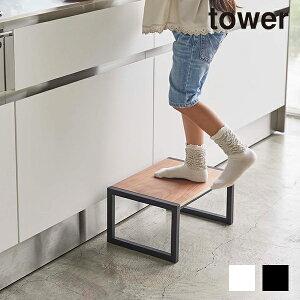 【エントリーで2倍】タワー 踏み台 キッチン収納 補助台 ステップ 白 モノトーン 5158 tower twrzzz
