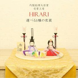 雛人形 コンパクト ひな人形 雛人形 木目込み 雛人形 親王飾り ひらりシリーズ
